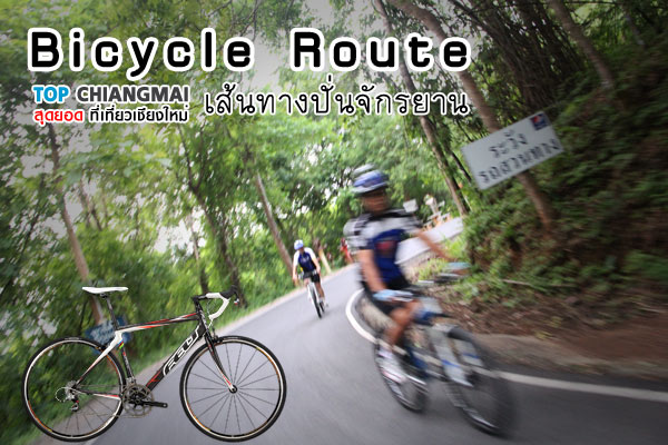 bicycle-route-chiangmai