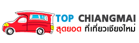 Top Chiang Mai สุดยอด ที่เที่ยว ที่กิน ข้อมูลจังหวัดเชียงใหม่