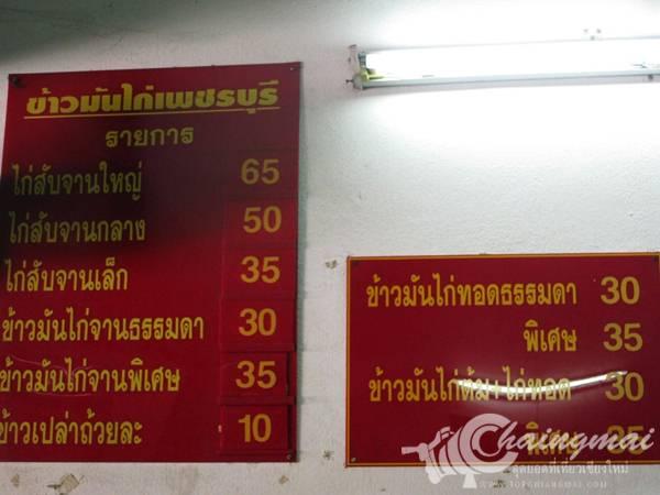 ข้าวไก่เพชรบุรี (16)