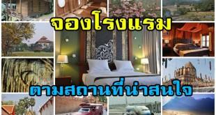 โรงแรมตามสถานที่ ตามโซนที่น่าสนใจในเชียงใหม่ จองโรงแรม ออนไลน์