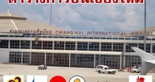 flight-chiangmai