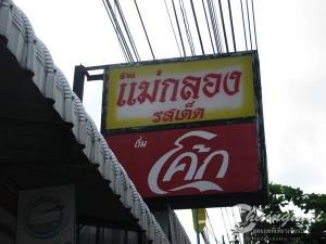 maekong-noodle (2)