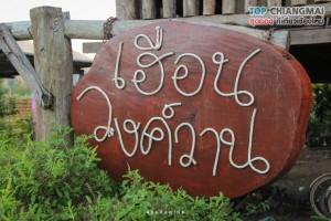 ไร่วงค์วาน - สะเมิง (8)