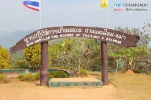 บ้านนอแล ชายแดนไทย - พม่า (4)