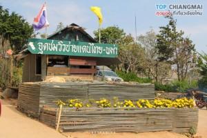 บ้านนอแล ชายแดนไทย - พม่า (1)