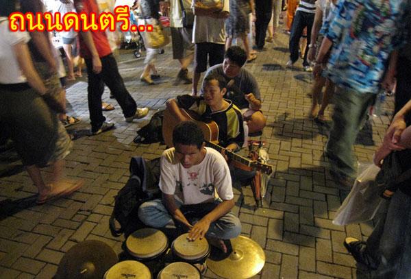 song-walking-street
