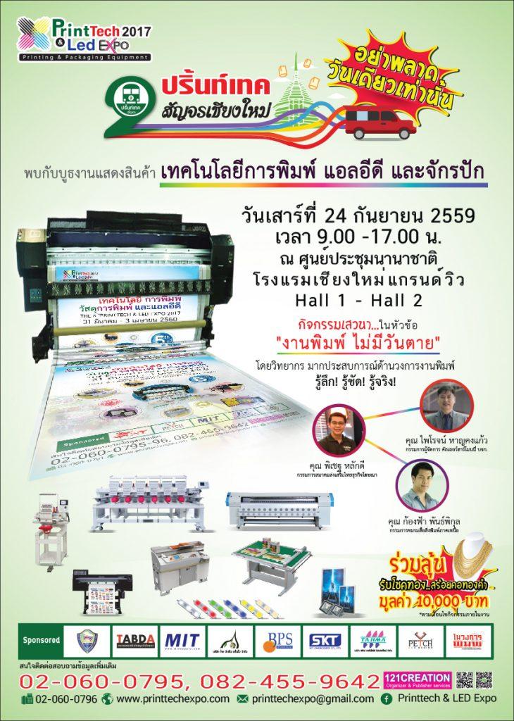 Printtech สัญจร 2 @เชียงใหม่_R1-2006