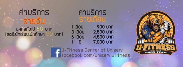 U Fitness (2)