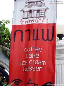 กาแฟหน้าถัง10