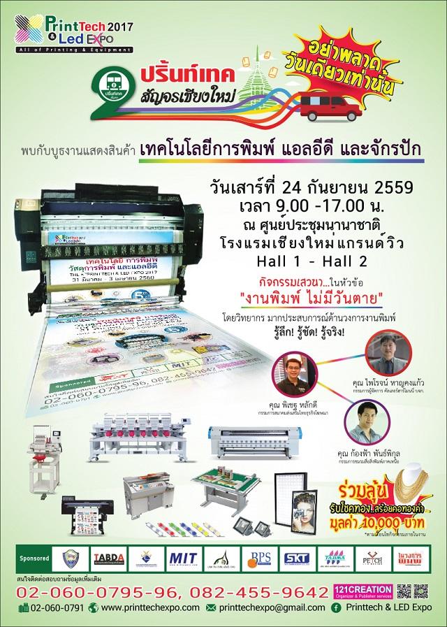 Printtech สัญจร 2 @เชียงใหม่_R2-0607