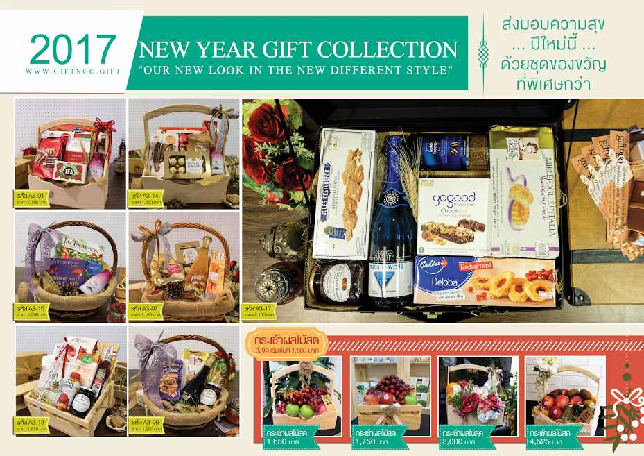2017-new-year-catalog-gifts-by-giftngo