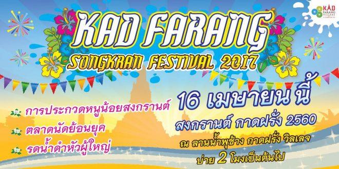 Kad Farang Songkran Festival 2017